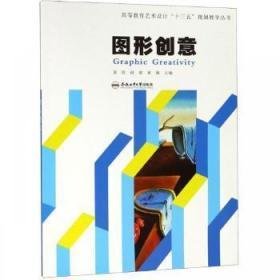 全新正版图书 图形创意黄欣合肥工业大学出版社9787565043635 图案设计高等教育教材只售正版图书