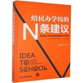 全新正版图书 给民办学校的N条建议褚清源江西教育出版社有限责任公司9787570522033 民办学校学校管理研究中国学校管理人员只售正版图书