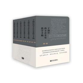 全新正版图书 于润洋西方音乐史教学手稿全六册 精装于润洋人民音乐出版社有限公司9787103060568 音乐史西方国家普通大众只售正版图书