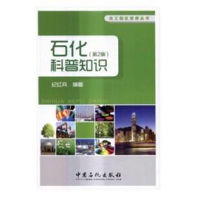 全新正版图书 石化科普知识纪红兵中国石化出版社9787511442291 石油化学品只售正版图书