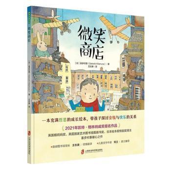 全新正版图书 微笑商店喜多村惠上海社会科学院出版社有限公司9787552035551  岁只售正版图书