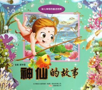 全新正版图书 的故事-幼儿神奇的童话世界崔钟雷万卷出版公司9787547022306 故事课学前教育教学参考资料只售正版图书