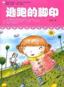 全新正版图书 逃跑的脚印张剑东吉林人民出版社9787206082481只售正版图书