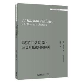 全新正版图书 现实主义幻象--从巴尔扎克到阿拉贡/外国文学研究文库亨利·密特朗外语教学与研究出版社9787521320541只售正版图书