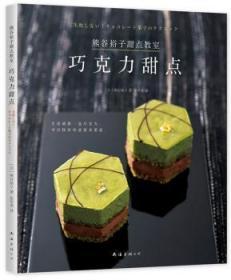 全新正版图书 熊谷裕子甜点教室:巧克力甜点熊谷裕子南海出版公司9787544265850 糕点制作只售正版图书