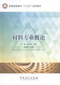 全新正版图书 材料专业概论李霄中国石化出版社9787511436085 材料科学高等教育教材只售正版图书