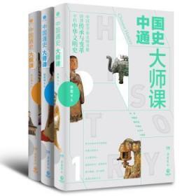 全新正版图书 中国通史大师课(3册)许宏岳麓书社9787553811604只售正版图书
