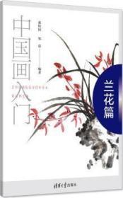 全新正版图书 中国画入门——兰花篇张恒国清华大学出版社9787302464860只售正版图书