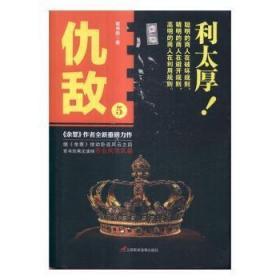 全新正版图书 仇敌5常书欣三辰影库音像出版社9787830002091 长篇小说中国当代只售正版图书