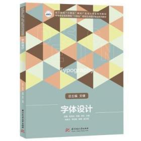 全新正版图书 字体设计陈矗华中科技大学出版社9787568072489 美术字字体设计教材中职只售正版图书