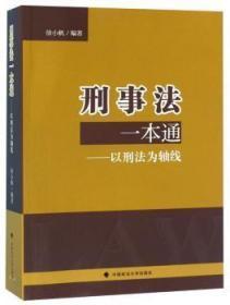 全新正版图书 刑事法一本通徐小帆中国政法大学出版社9787562091332只售正版图书