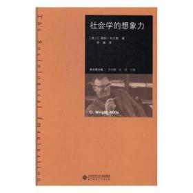 全新正版图书 社会学的想象力赖特·米尔斯北京师范大学出版社(集团)有限公司9787303212842 社会学只售正版图书