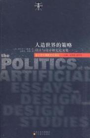 全新正版图书 人造世界的策略:设计与设计研究论文集马格林 江苏社9787534429026 设计学文集只售正版图书