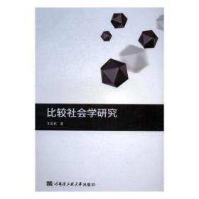 全新正版图书 比较社会学研究宏彬哈尔滨工程大学出版社9787566113795 比较社会学研究只售正版图书