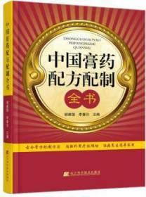 全新正版图书 中国膏药配方配制全书胡献国辽宁科学技术出版社9787538180442只售正版图书