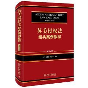 英美侵权法经典案例教程(英汉对照)