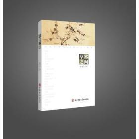 全新正版图书 草木之间高陕西师范大学出社9787561385265只售正版图书
