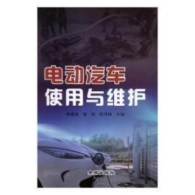 全新正版图书 电动汽车使用与维护杨希锐金盾出版社9787518614370 电动汽车使用方法只售正版图书
