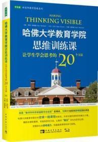 """全新正版图书 《哈佛大学教育学院思维训练课:让学生学会思考的20个方法》(美国""""数学和科学教统奖""""获得者,哈佛大学教育学院打造氛围的课堂)罗恩·理查德中国青年出版社9787515325101只售正版图书"""