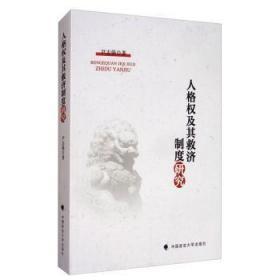 全新正版图书 人格权及其救济制度研究尹志强中国政法大学出版社有限责任公司9787562093763只售正版图书