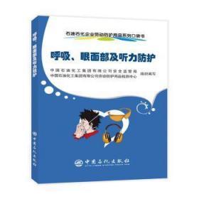全新正版图书 呼吸、眼面部及听力防护中国石油化工集团有限全监管局中国石化出版社9787511454003只售正版图书