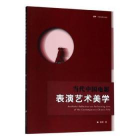 全新正版图书 当代中国电影表演艺术研究张辉中国电影出版社9787106046958  普通大众只售正版图书