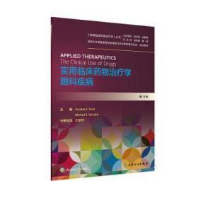 全新正版图书 实用临床学:眼科疾病人民卫生出版社9787117297318只售正版图书
