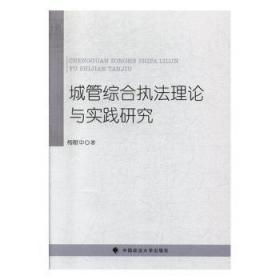全新正版图书 城管综合执法理论与实践研究梅献中中国政法大学出版社9787562092902只售正版图书