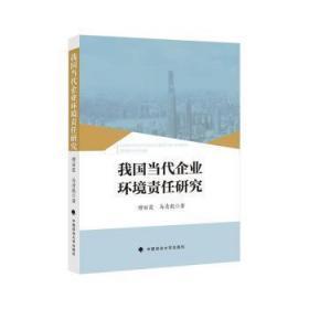 全新正版图书 我国当代企业环境责任研究穆丽霞中国政法大学出版社有限责任公司9787562044000只售正版图书