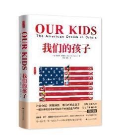 全新正版图书 我们的孩子罗伯特·帕特南中国政法大学出版社9787562070146 收入差距研究美国只售正版图书