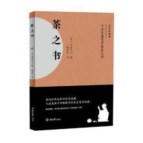 全新正版图书 茶之书冈仓天心重庆大学出版社9787568908153 茶文化日本只售正版图书