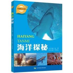 全新正版图书 海洋探秘李宏龙辽宁师范大学出版社9787565224775只售正版图书