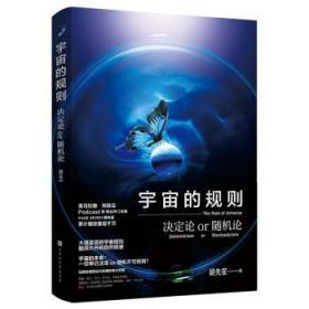 全新正版图书 宇宙的规则胡先笙北京时代华文书局9787569926606 物理学普及读物只售正版图书