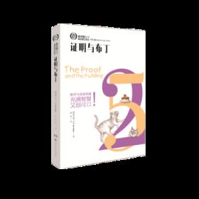 全新正版图书 证明与布丁/数学圈丛书吉姆·亨勒殷倩湖南科技出版社9787535798084只售正版图书