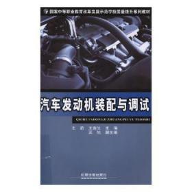 全新正版图书 汽车发动机装配与调试蔚中国铁道出版社9787113250294 汽车发动机装配中等专业教育教材只售正版图书
