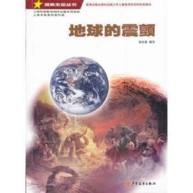 全新正版图书 地球的震颤刘允良写少年儿童出版社9787532489237只售正版图书