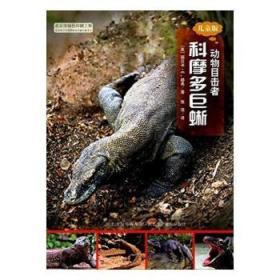 全新正版图书 科摩多巨蜥:儿童版丽贝卡·赫希河北少年儿童出版社9787537695725 巨蜥科少年读物只售正版图书