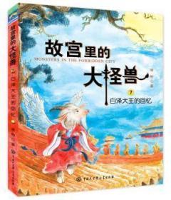 全新正版图书 故宫里的大怪兽——白泽大王的回忆常怡中国大百科全书出版社9787520202510只售正版图书