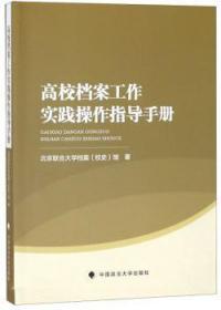 全新正版图书 案工作实践操作指导手册史馆中国政法大学出版社9787562091585只售正版图书