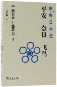 全新正版图书 倒叙日本史04安·奈良·飞鸟胧谷寿商务印书馆9787100159227 日本历史只售正版图书