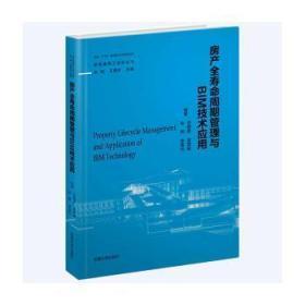全新正版图书 房产全寿命周期管理与BIM技术应用李明勇东南大学出版社9787564182021只售正版图书