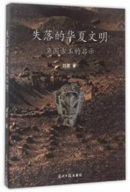 全新正版图书 失落的华夏文明:鱼国古玉的启示刘昇光明社9787519427795 古玉器文化研究中国只售正版图书