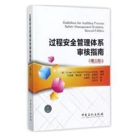 全新正版图书 过程管理体系审核指南-(第二版)中国石化出版社9787511445780 化工过程管理指南只售正版图书
