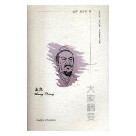 全新正版图书 王充张鸿陕西师范大学出社9787561391273 充传记只售正版图书