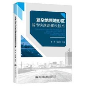 全新正版图书 复杂地质地形区城市快速路建设技术李杰卫星人民交通出版社股份有限公司9787114172571 城市道路快速路道路建设普通大众只售正版图书