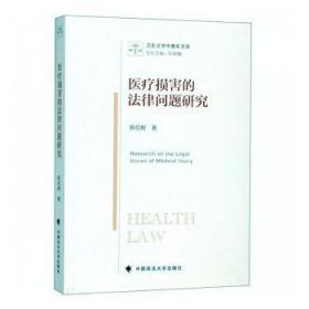 全新正版图书 损害的法律问题研究陈绍辉中国政法大学出版社9787562091783只售正版图书