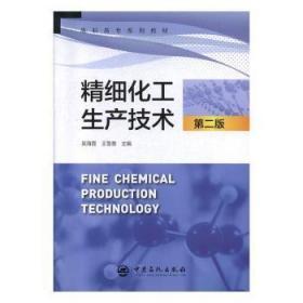 全新正版图书 精细化工生产技术吴海霞中国石化出版社9787511455222只售正版图书