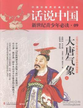 全新正版图书 大唐气象-话说中国-新世界青少年-公元581年至公元763年的中国故事-09-(全2册)刘善龄上海文化出版社9787553505008 隋唐时代古代史青少年读物只售正版图书