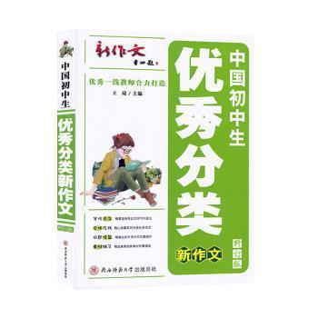 中国初中生优秀分类新作文