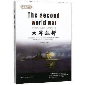 全新正版图书 大洋血拼申吉林出版集团股份有限公司9787558166877只售正版图书
